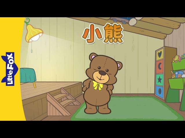 Little Bear (小熊)   Sing-Alongs   Chinese   By Little Fox
