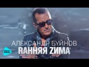 Александр Буйнов - Ранняя зима (Official Audio 2017)