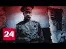 Революция Западня для России Документальный фильм Россия 24