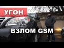 Новый способ угона Как разблокируют GSM сигнализацию Угон Lexus за 20 секунд