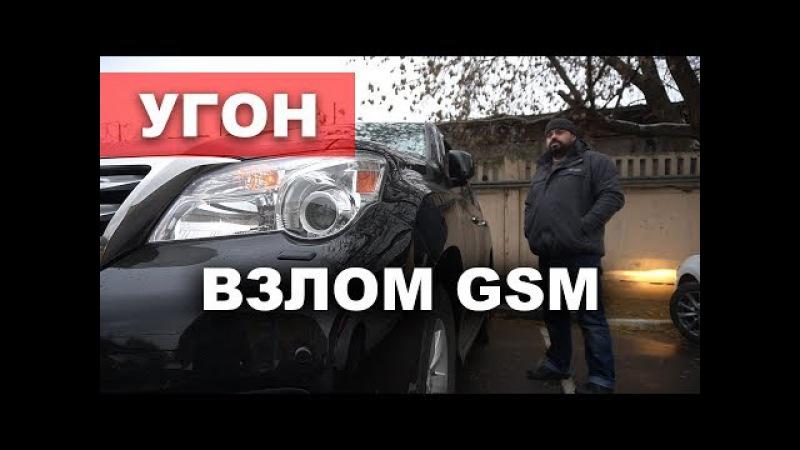 Новый способ угона ! Как разблокируют GSM сигнализацию ? Угон Lexus за 20 секунд.
