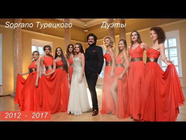 Soprano Турецкого - Дуэты (2012 - 2017)