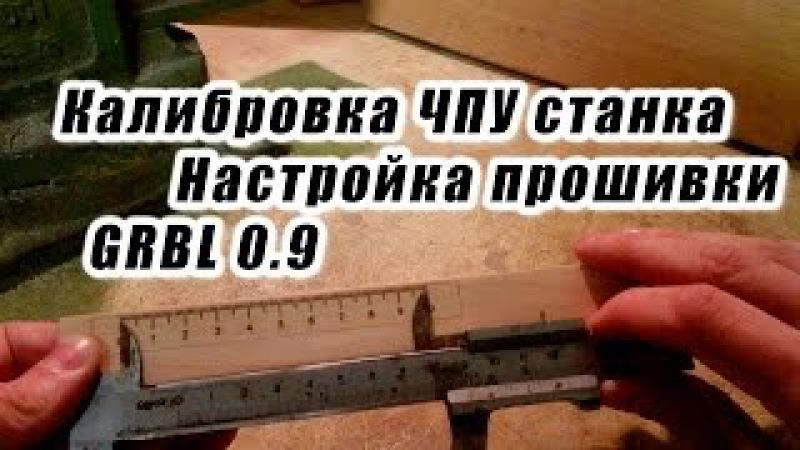 Настройка прошивки Grbl 0.9 Калибровка чпу станка » Freewka.com - Смотреть онлайн в хорощем качестве