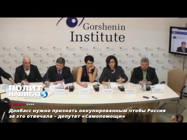 Донбасс нужно признать оккупированным чтобы Россия за это отвечала – депутат « ...