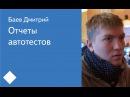 009. Отчеты автотестов – Баев Дмитрий