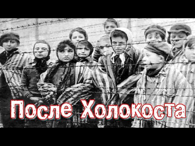 После Холокоста / After the Holocaust / Документальный