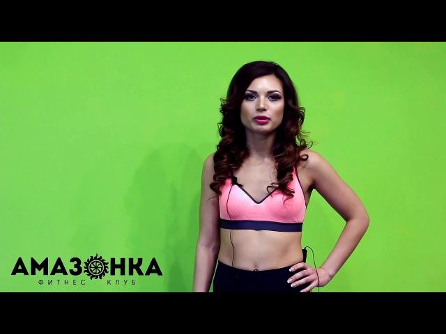 Видеоотзыв Анастасия Фитнес Клуб Амазонка