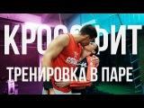 КРОССФИТ ТРЕНИРОВКА В ПАРЕ / Спортивная семья Канунниковых / МОТИВАЦИЯ