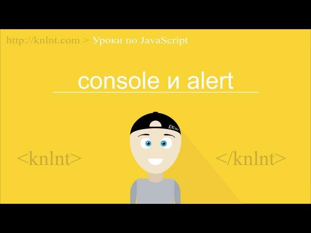 Уроки по JavaScript для начинающих | Объект console и функции alert, prompt, confirm.