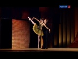 Инна Билаш  Никита Четвериков. Дуэт из балета