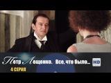 Петр Лещенко. Все, что было Сериал в HD 4 Серия