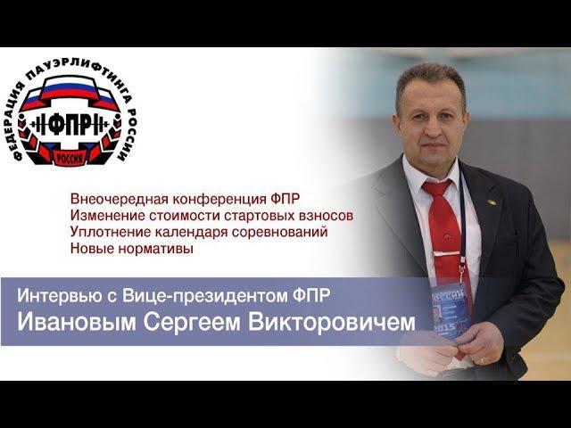 Иванов Сергей Викторович Интервью с Вице президентом федерации ФПР