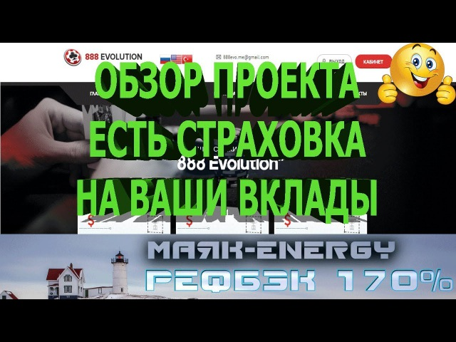 888-EVO КАЖДЫЕ 12 ЧАСОВ БАКСЫ. ЕСТЬ СТРАХОВКА