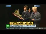 Олег Табаков получил премию имени себя в Табакерке