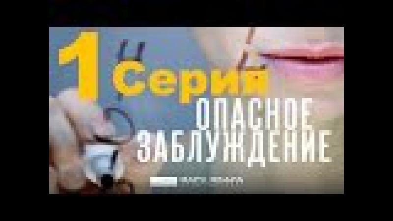 Мини- сериал Опасное заблуждение - 1 серия