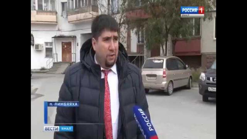 Иван Вершинин встретился с жителями затопленных квартир в Лимбяяхе