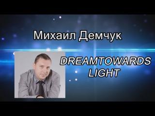 Маркетинг LIGHT компании #DREAMTOWARDS, не #Elysium и не #Tetrax