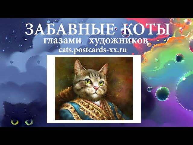 Забавные коты - художник Эльдар Закиров :: Funny cats - the artist draws