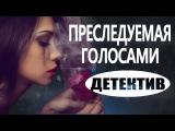 Мистический детектив! Преследуемая голосами (2016) Фильмы про криминал, русские де...