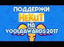 Поддержи HeKuT Games на Yoola Awards 2017