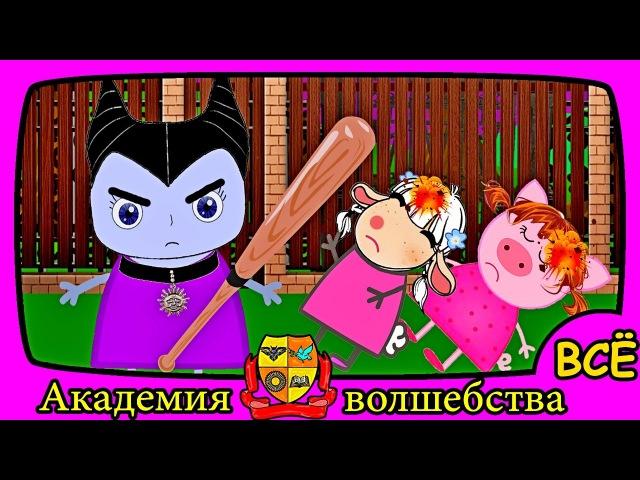 3 СЕЗОН Все серии АКАДЕМИЯ ВОЛШЕБСТВА 5 9 серии Свинка Пеппа на русском