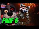 FIVE NIGHTS AT FREDDY'S 6 Pizzeria Simulator: РОККИ играет! Обзор игры от красной панды. Часть 1.