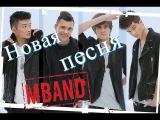 Новая песня группы MBANDНикита Киоссе