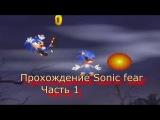 Прохождение Sonic Fear Tails Doll El Asesino Как меня нагнул Соник exe