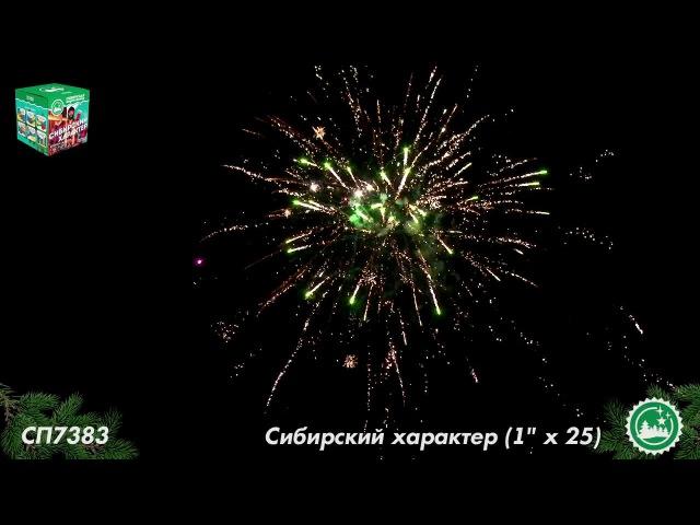 Сибирский характер ( 1 х 25 ) 1650р