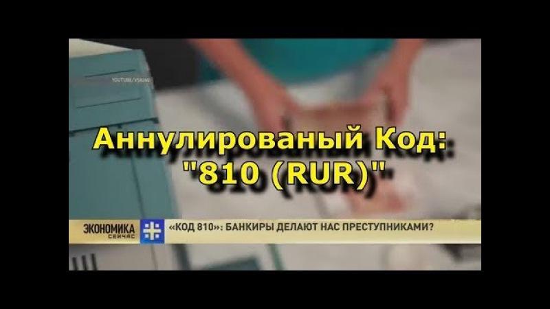 Оплата штрафа ГИБДД по Коду Валюты 810 15 лет на Мине замедленного действия