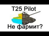 T25 Pilot Не фармит Доходность Т25 Пилот за 50 боев #worldoftanks #wot #танки  httpwot-vod.ru