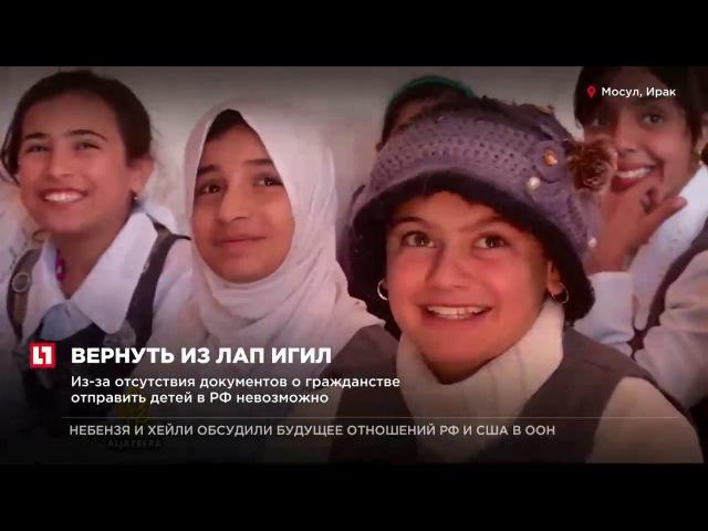 Россия пытается вернуть на родину детей из Мосула, которых вывезли родители