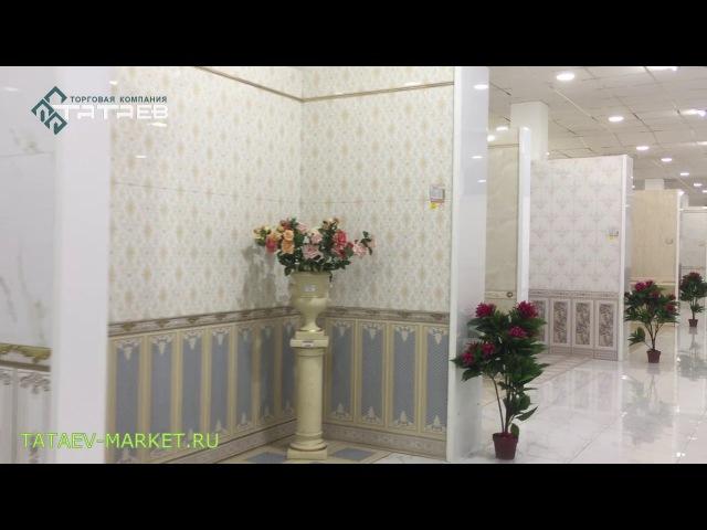 Плитка для ванн от ТК ТАТАЕВ