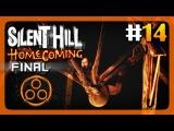 ФИНАЛ ИГРЫ! ✅ Silent Hill: Homecoming Прохождение #14