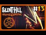ТАЙНА ГОРОДА! ✅ Silent Hill: Homecoming Прохождение #13
