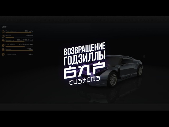 Возвращение Годзиллы | Nissan GT-R | CarX Drift Racing