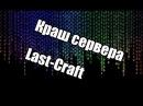 Краш сервера Last-Craft   UCrash № 16