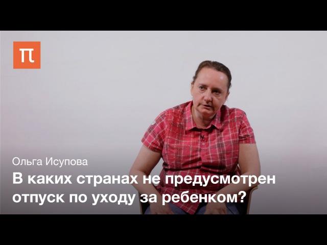 Европейские системы семейной политики - Ольга Исупова tdhjgtb̆crbt cbcntvs ctvtb̆yjb̆ gjkbnbrb - jkmuf bcegjdf
