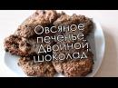 Овсяное печенье Двойной шоколад Полезные рецепты