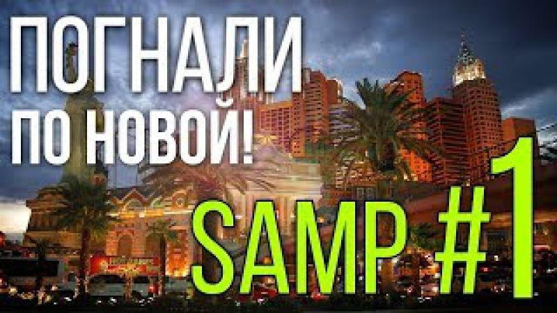 Лучший сервер в SAMP | Pears Project Role Play | Начало.