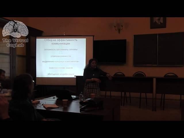 Доклад Светланы Бурлак (ч2) на Московском семинаре по когнитивной науке 10.04.2014