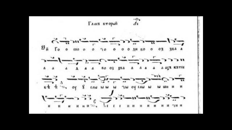 Господи воззвах - пространно - глас 2 / Яков Протопсалт