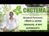 САДACLON Валерий Рытиков Вот и лето пришло, а вес остался!, 21 06 17