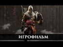 Assassin's Creed: Origins — Игрофильм (Русская Озвучка) Весь Сюжет Cutscenes [4K|PC]