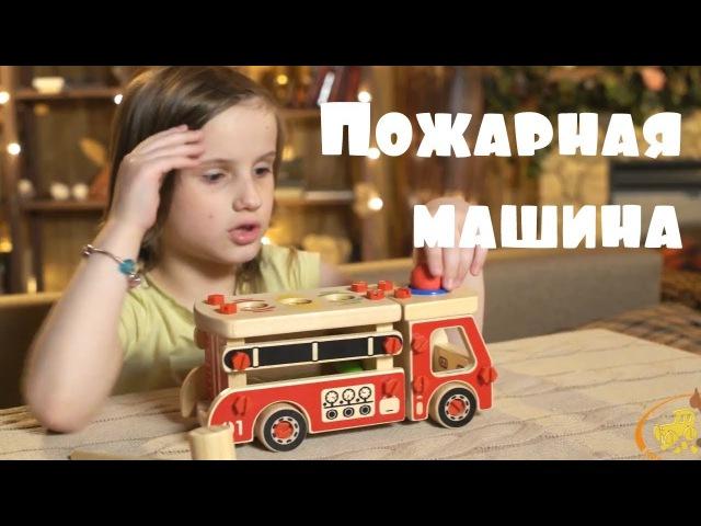 Дети реагируют на конструктор «Пожарная машина»