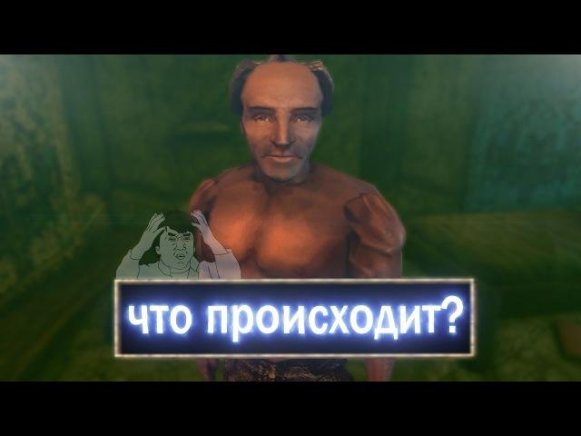 О чем был TES 3: Morrowind? (3)