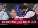 Грузинский флешмоб в центре Киева - Николь Кидман