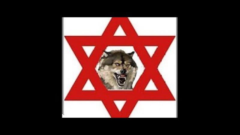 Часть 10 Еврейская охота: огонь и ярость Откровения Эдуарда Ходоса