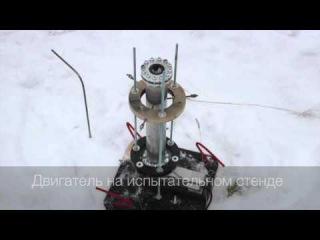 Новый твердотопливный двигатель