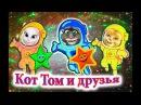Говорящий кот Том Семья пальчиков космос Учимся считать звезды Песенка для дете...